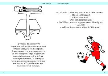Спорт, спорт, спорт