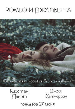Величайшая история любви