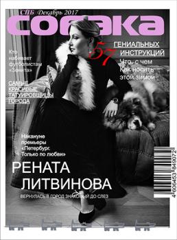 Обложка для номера журнала
