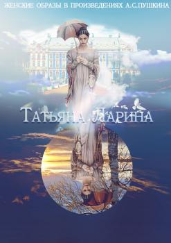 Образ Татьяны Лариной