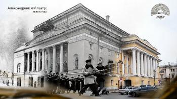 Александринский театр: сквозь года