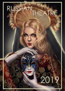 Театр вчера и сегодня - год театра в России