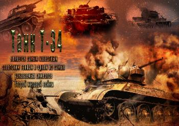 Т-34 - символ Победы
