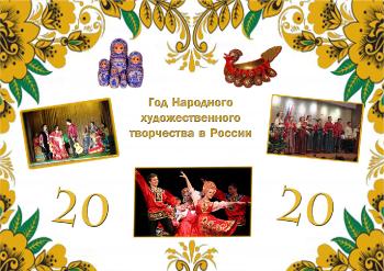 2020 - год Народного творчества в России