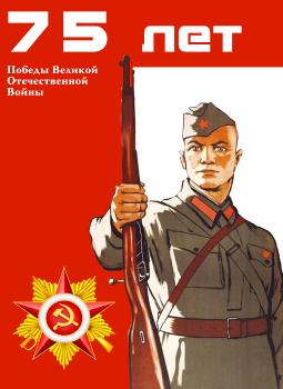 75 лет победы Великой Отечественной войны