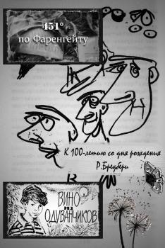 К 100-летию Рэя Брэдбери