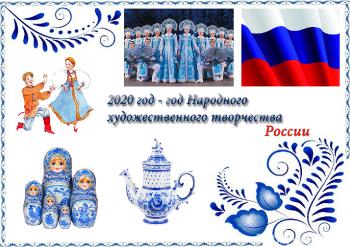 Художественное творчество в России
