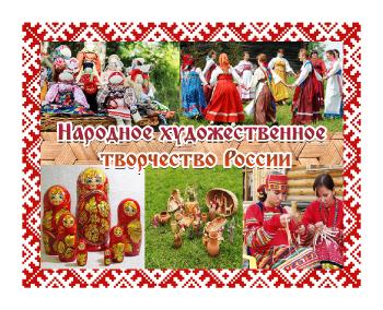 Народное художественное творчество России