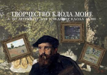 Творчеству Клода Моне посвящается