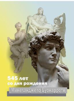 545 лет со дня рождения Микеланджело Буонарроти