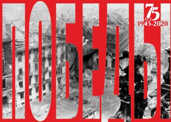Плакат 75 лет Победы