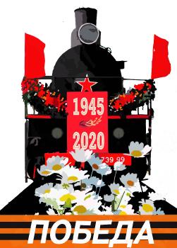 Плакат к 75-летию Победы