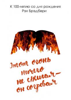 Серия плакатов к 100-летию Р. Брэдбери. 451 градус по Фаренгейту