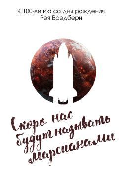 Серия плакатов к 100-летию Р. Брэдбери. Марсианские хроники