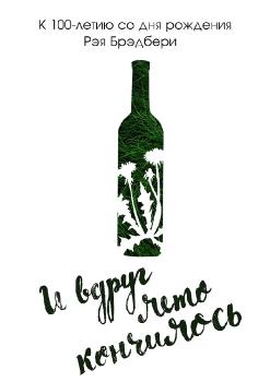 Серия плакатов к 100-летию Р. Брэдбери. Вино из одуванчиков