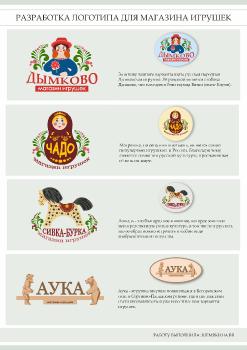 Дизайн логотипов компании