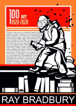 Плакат на тему рождения Р. Брэдбери